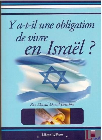 Couverture du livre Y a-t-il une obligation de vivre en Israel ?