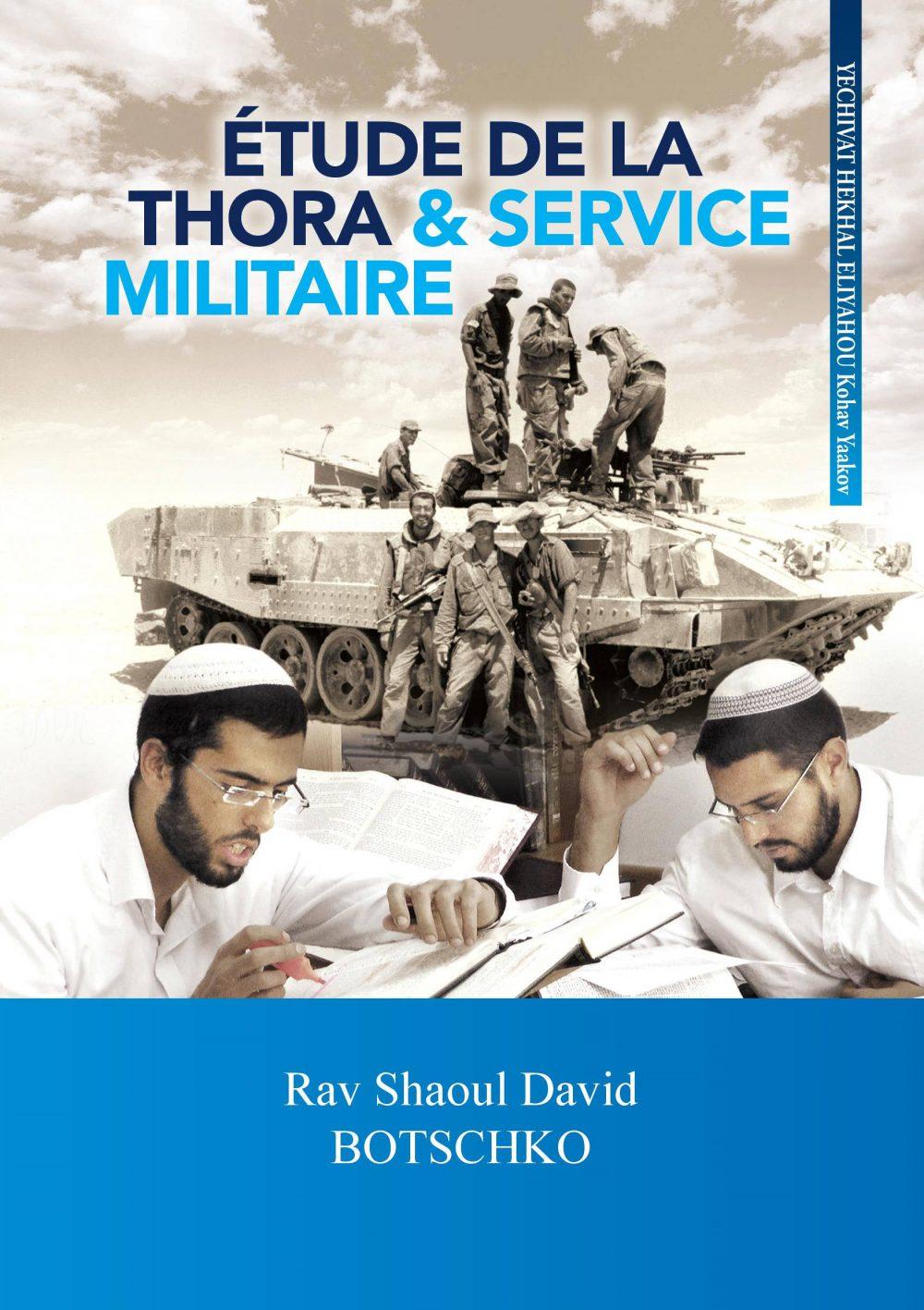 Couverture de la Brochure Etude de la Thora et service militaire