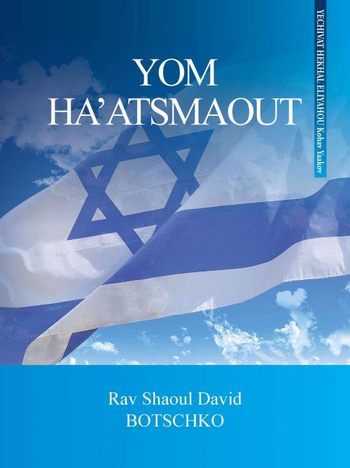 Couverture de la Brochure Yom Ha'atsmaout